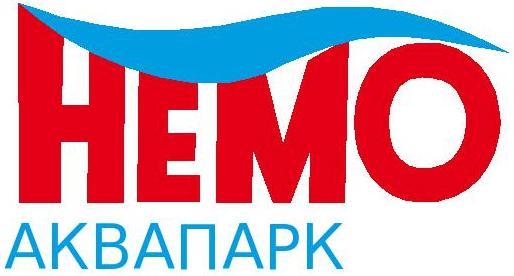 Аквапарк Немо